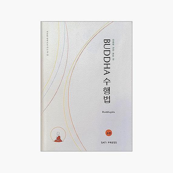 BUDDHA 수행법 : 마음에 관한 모든 것, 6판 ― 자유와 행복으로 가는 길