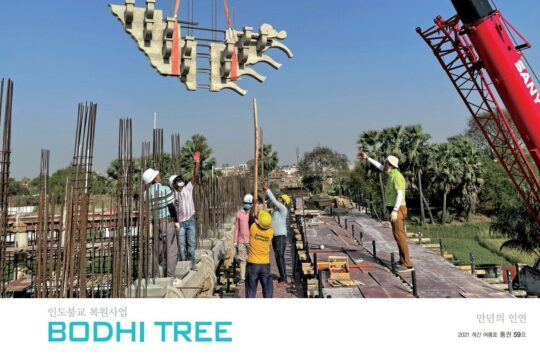 인도불교 복원사업 『BODHI TREE』- 2021년 여름호 통권 제 59호 발간